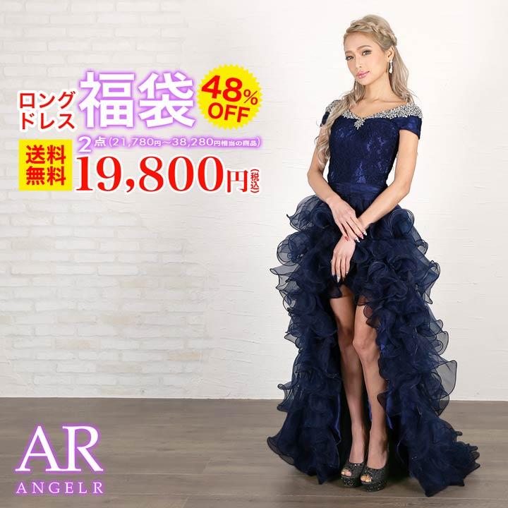 【送料無料】 福袋 2020 レディース キャバ ドレス 2組入り 福袋 [AngelR]| キャバ キャバドレス 大きいサイズ ドレス ワンピース ロングドレス セクシー ナイトドレス キャバクラ レディース 女性 大人