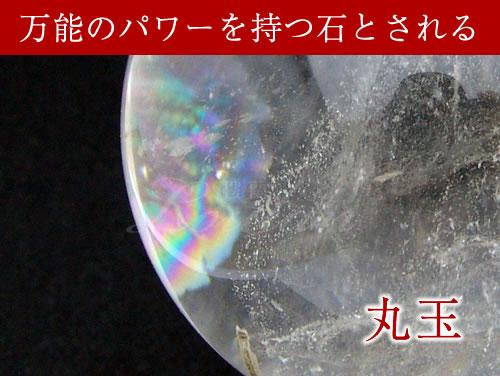 トルマリン&レインボー入り・天然水晶 丸玉 直径約69mm 重さ約465g 台座付き【限定1点モノ 6600-00-925-002】天然石 パワーストーン
