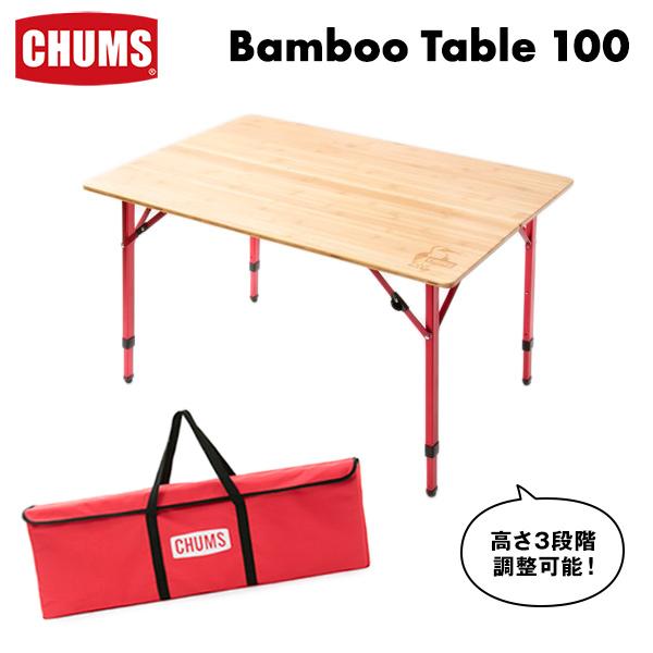 チャムス / CHUMS バンブーテーブル Bamboo Table 100 CH62-1361 (キャンプテーブル、折りたたみテーブル、竹) [ラッピング不可]CHUMS(チャムス)ONLINE SHOP