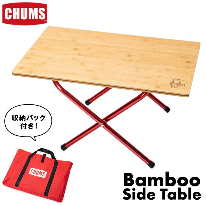 チャムス / CHUMS バンブー サイドテーブル Bamboo Side Table CH62-1334 (キャンプテーブル、折りたたみテーブル、竹) CHUMS(チャムス)ONLINE SHOP