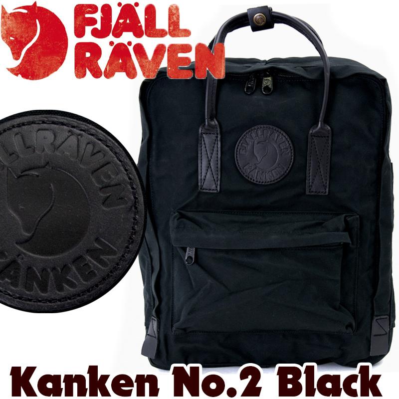 フェールラーベン / FJALL RAVEN Kanken No.2 Black カンケンNo.2 ブラック 日本正規品(デイパック,リュック,バックパック)【あす楽_土曜営業】送料無料 ポイント10倍