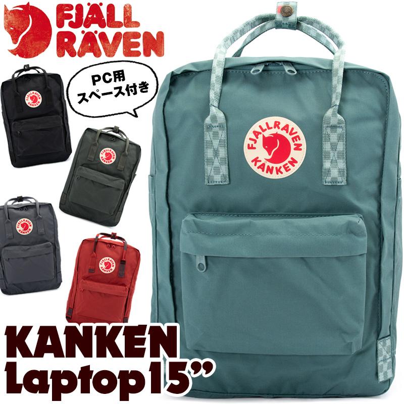 フェールラーベン / FJALL RAVEN Kanken Laptop 15
