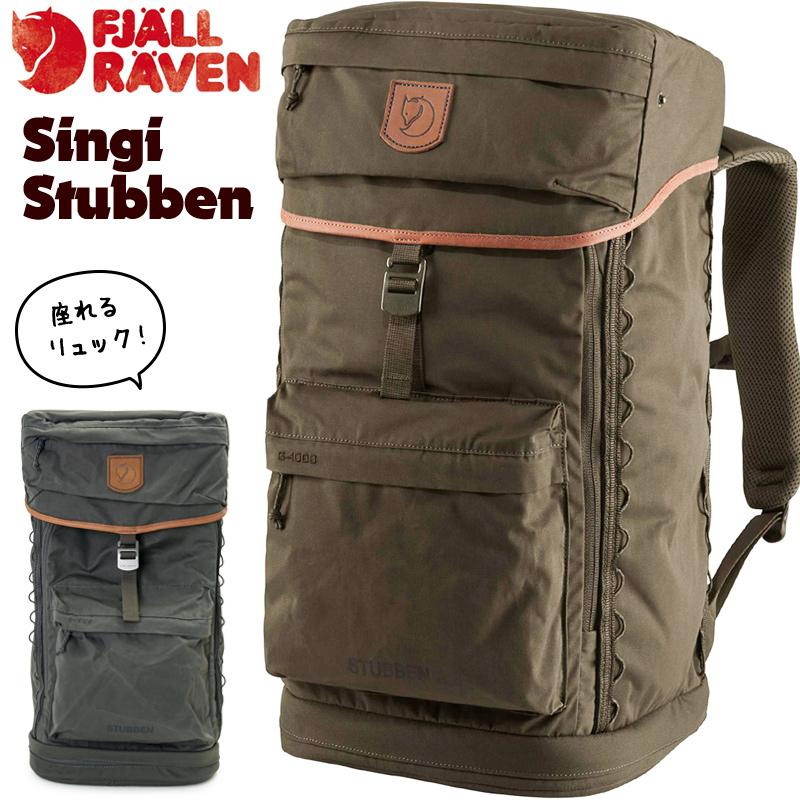 フェールラーベン / FJALL RAVEN Singi Stubben シンギ スタッベン 日本正規品 (デイパック、リュック、バックパック)