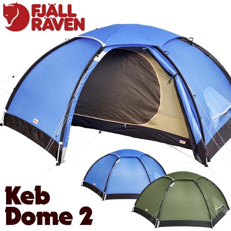 推奨 日本正規品 入手困難 フェールラーベン FJALL RAVEN最新作 テント RAVEN Keb 2 ソロキャンプ ドーム型 Dome ドーム 2人用 ケブ
