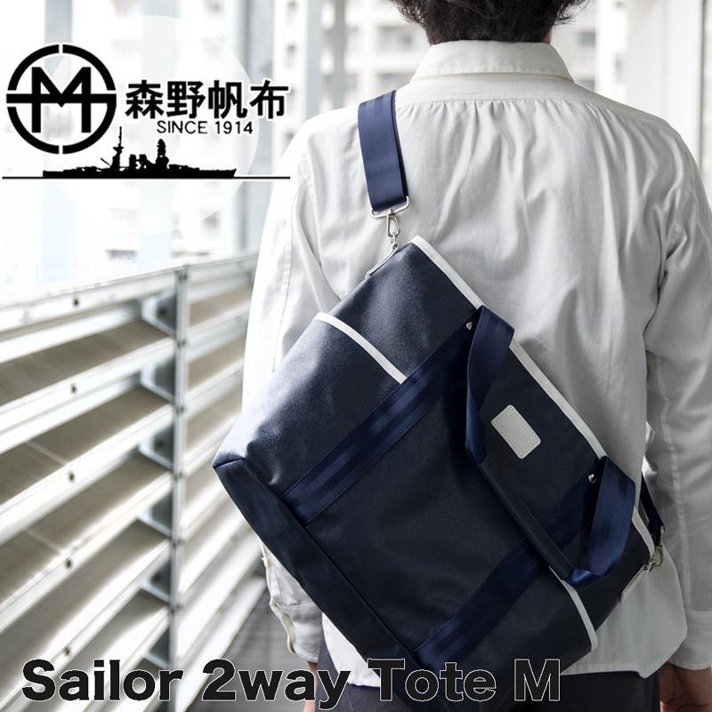 森野帆布 × SIGNAL FLAG SAILOR 2WAY トートバッグ Mサイズ SF-321P(トートバック 森野艦船帆布)【あす楽_土曜営業】 送料無料 ポイント5倍