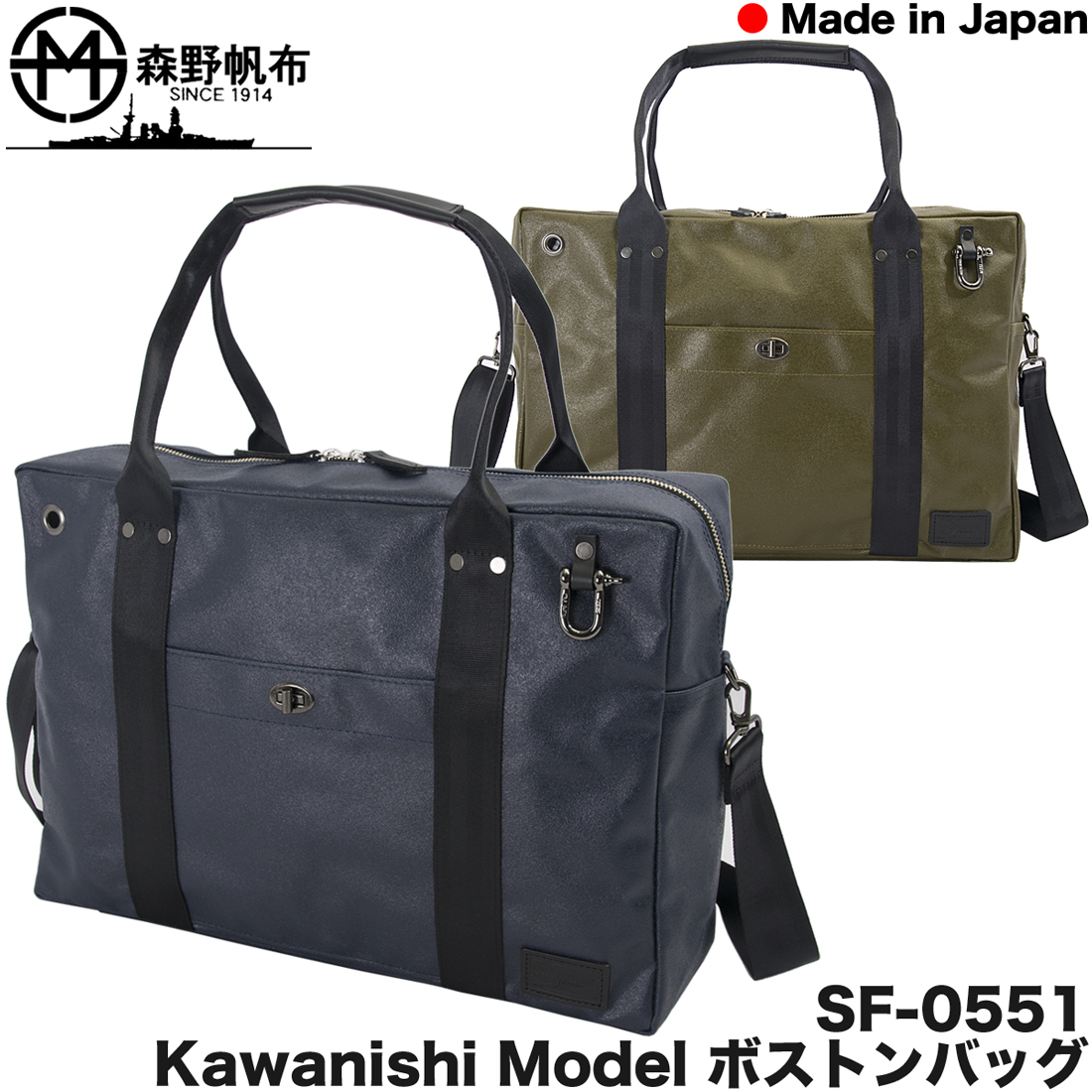 森野帆布 SF-0551 Kawanishi Model ボストンバッグ(森野艦船帆布,ビジネスバッグ)【あす楽_土曜営業】 送料無料