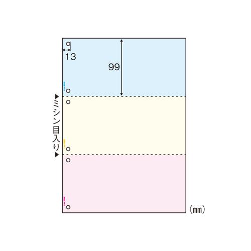 [クラウン]マルチプリンタ帳票 A4カラー3面6穴 CR-2013WZ