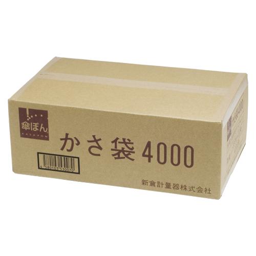 [新倉計量器]長傘専用かさ袋(4000枚入り) センヨウカサブクロ4000マイ