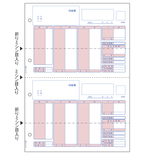 [ヒサゴ]給与明細書 GB1150