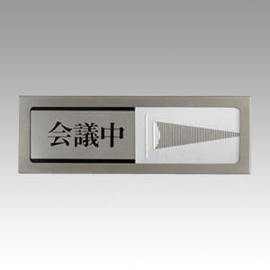 光 新入荷 流行 会議中-空室 PL51-2 開店祝い