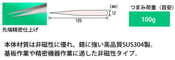 【GW限定クーポン配布中】ピンセット PT-03 エンジニア