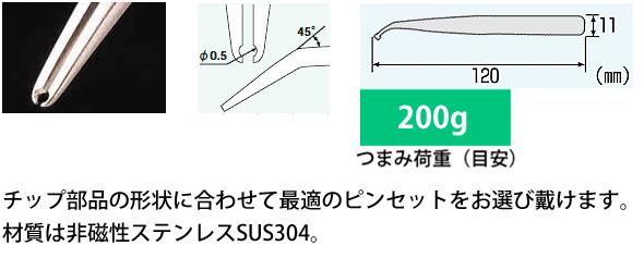 【GW限定クーポン配布中】SMDピンセット PT-24 エンジニア