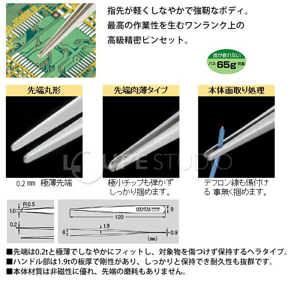 【GW限定クーポン配布中】精密ピンセット PTZ-02 エンジニア