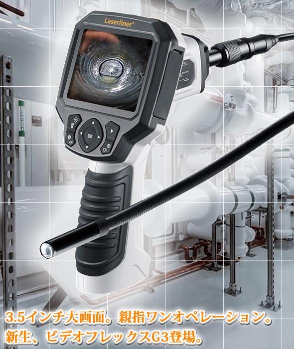 ビデオフレックスG3ウルトラスリム UMAREX 保守 点検 ダクト 排水管 工業用内視鏡 撮影