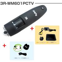 マイクロスコープ USB 顕微鏡 頭皮 2.4GHz ワイヤレス デジタル 顕微鏡 [高倍率] PC&TVモデル 3R-WM601PCTV エニティ Anytyシリーズ