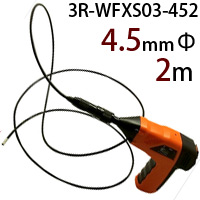 工業用内視鏡 2.4GHz無線式フレキシブルデジタルスコープ 4.5φ 2m 液晶モニタ標準搭載 3R-WFXS03-452 エニティ