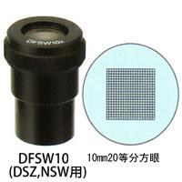 カートン 接眼レンズ アイピース DFSW10x ミクロメーター入 [φ30mm] 実体顕微鏡DSZ、NSW用 10mm20等分方眼 顕微鏡 接眼レンズ 観察 検査 拡大