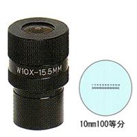 カートン DINシリーズ共通オプション FW10xD 10mm100等分 スケール入り接眼レンズ アイピース視度調整付き (DIN) 顕微鏡 スケール入 接眼レンズ 観察 検査 拡大