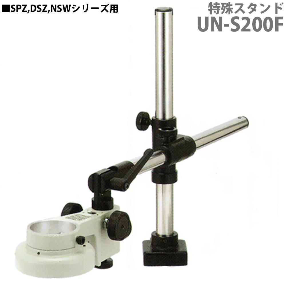 カートン UNスタンド UN-S200 デスククランプタイプ 顕微鏡 スタンド 観察 拡大 検査 研究