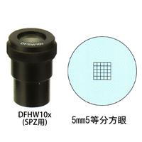 カートン 接眼レンズ アイピース DFHW10x ミクロメーター入 [φ30mm] 実体顕微鏡 SPZ用 5mm5等分方眼 DFHW10x 顕微鏡 接眼レンズ 観察 検査 拡大
