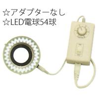 カートン 白色LED照明ユニット アダプターなし 実体顕微鏡SPZ、DSZ、NSW用 XR9459 顕微鏡 LED照明 SPZ DSZ NSW用 観察 検査 拡大