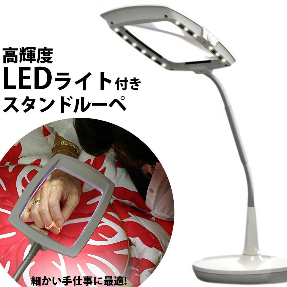 スタンドルーペ LEDライト付き 2倍 LEDライト付き 155×110mm 非球面レンズ 虫眼鏡 拡大鏡 おしゃれ 155×110mm 読書 卓上 EF-200 読書 手芸 ネイル 模型, オーガニックシルバー:ce5f5640 --- sunward.msk.ru