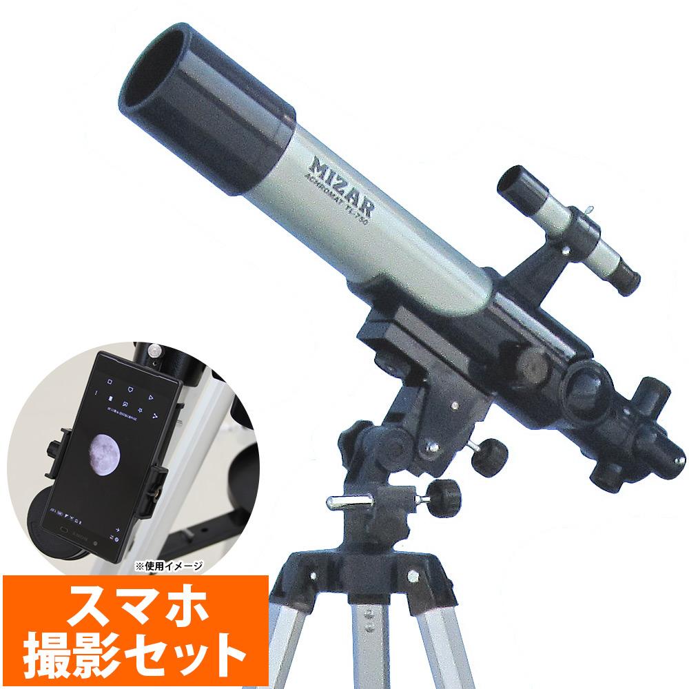 how to buy kids telescope