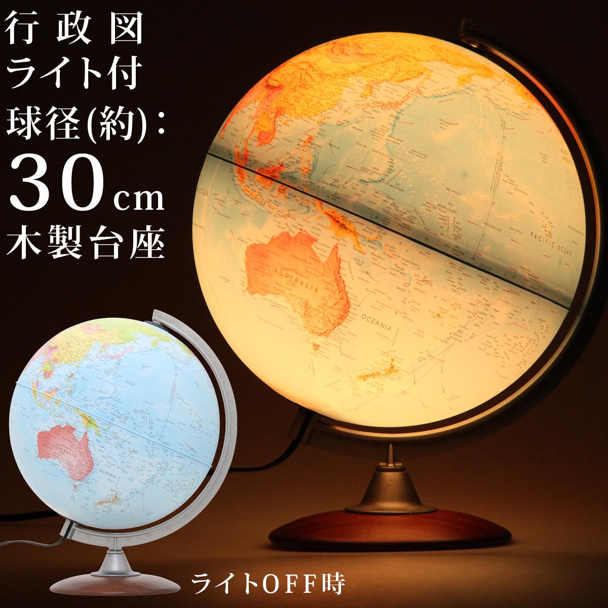 地球儀 ライト付き イタリア製 ライト付き 子供用 学習 インテリア 行政図 カラーラ30L 行政図 球径30cm イタリア製, 全国うんまいもん倶楽部:de68d3ce --- sunward.msk.ru