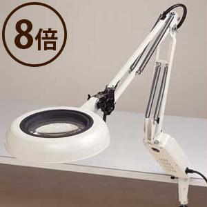 照明拡大鏡 フリーアーム式 オーライトF インバーター機能あり 8倍 オーツカ光学 O-LIGHT 拡大 照明付き拡大鏡 オーライト フリーアーム式 ルーペ 検品