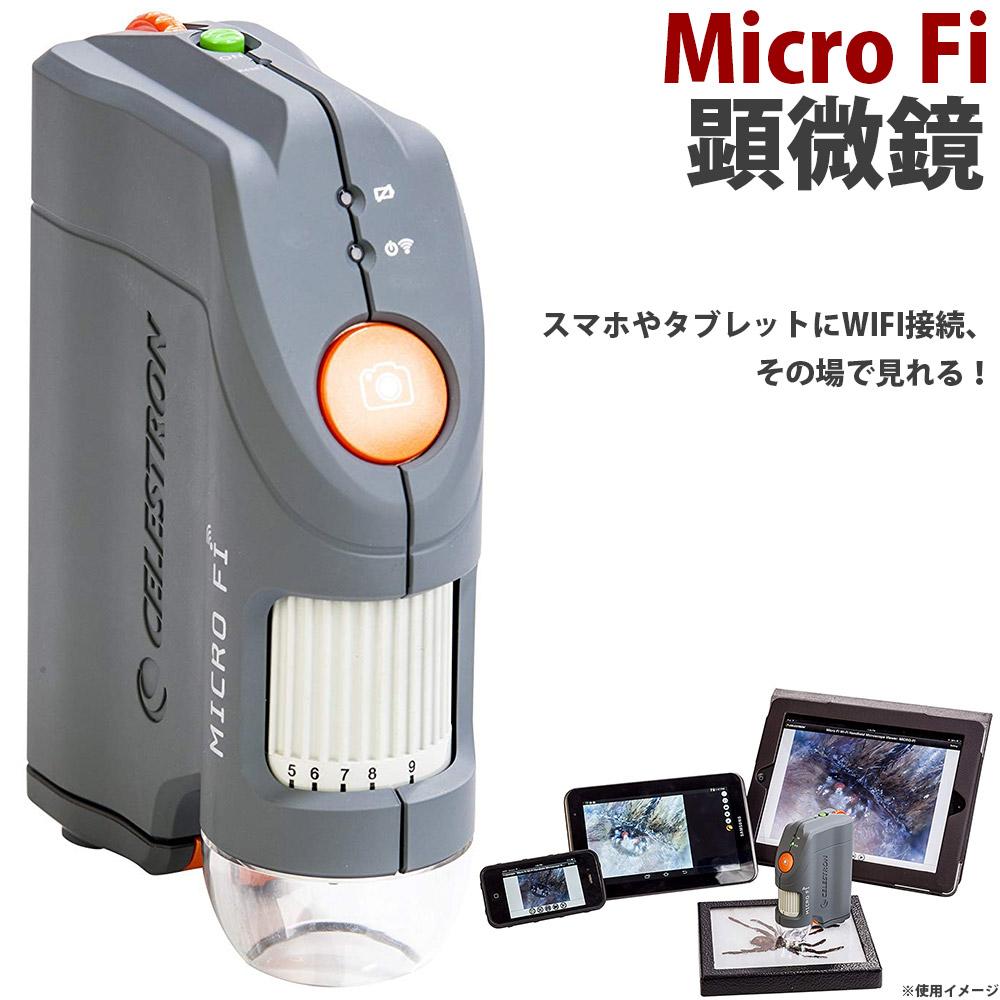 顕微鏡 スマホ セレストロンMicro Fi WIFI内蔵 ハンディタイプ顕微鏡 デジタル顕微鏡 WIFI スマートフォン iPhone タブレット iPad Android