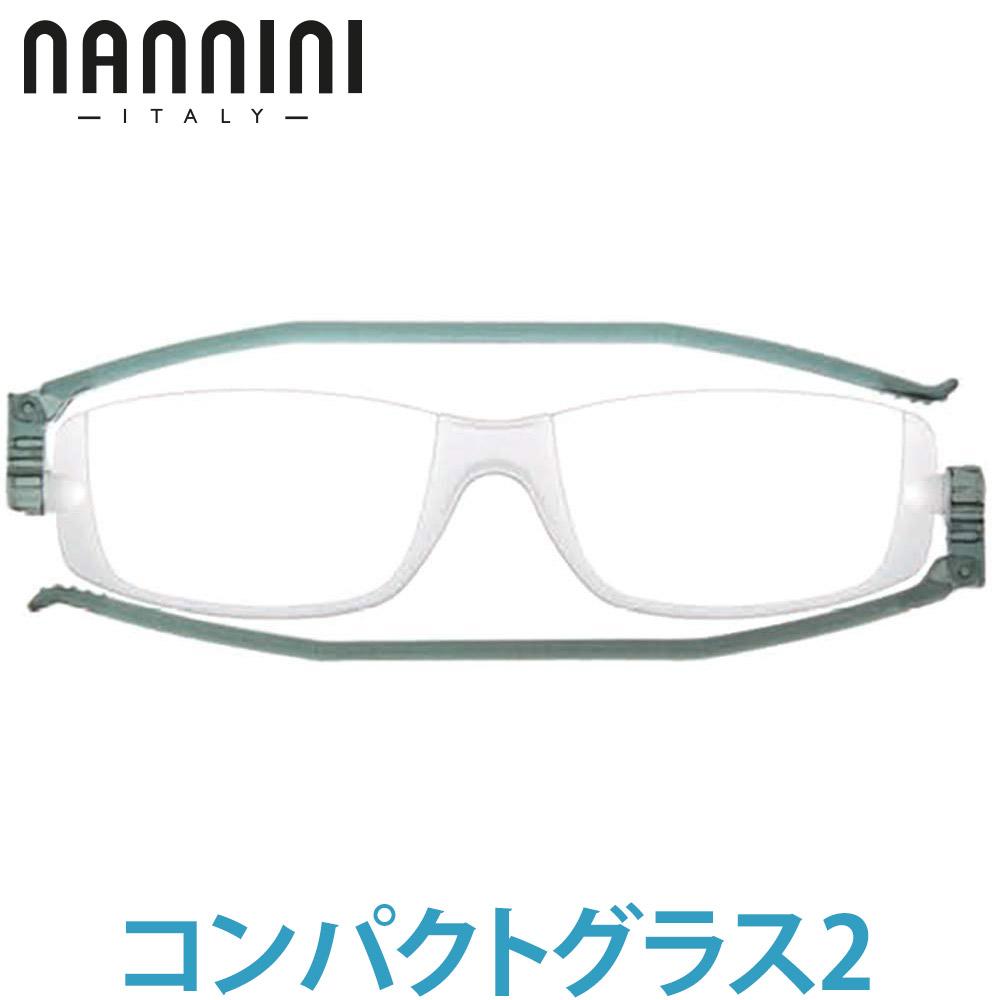 セール商品 限定モデル メール便送料無料 ナンニーニ コンパクトグラス 老眼鏡 折りたたみ おしゃれ シニアグラス 男性 グレー nannini コンパクトグラス2 女性 compact