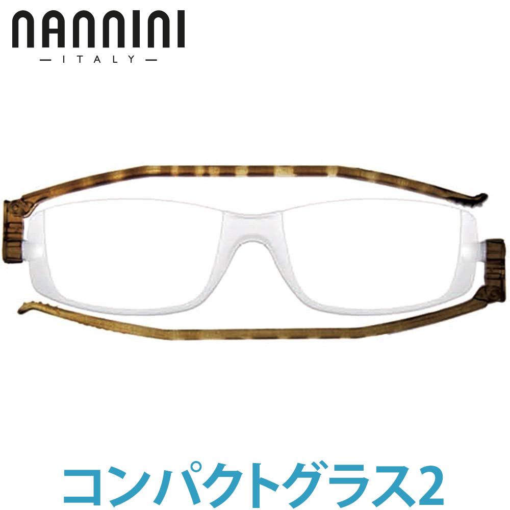 大放出セール メール便送料無料 ナンニーニ コンパクトグラス 老眼鏡 折りたたみ おしゃれ シニアグラス 送料無料激安祭 女性 compact トートス nannini 男性 コンパクトグラス2