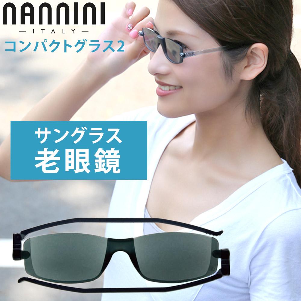 2020 メール便送料無料 ナンニーニ コンパクトグラス 老眼鏡 折りたたみ おしゃれ ◆高品質 シニアグラス 女性 nannini コンパクトグラス2 サングラス グレー compact 男性