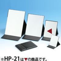 割引も実施中 卓抜 メール便可 コンパクトで便利なミラー鏡 かがみ カガミ 卓上 スタンドミラー ミラー 鏡面 折立 S HP-21 プロモデル エコ 堀内鏡工業