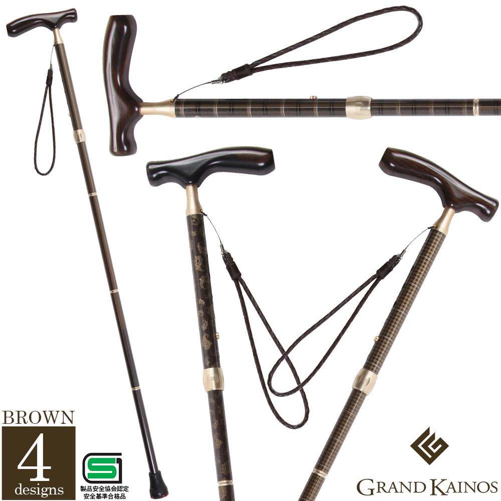 ウォーキングステッキ 杖 グランドカイノス ブラウン 折りたたみ ステッキ 男性用 杖 つえ ステッキ お年寄り