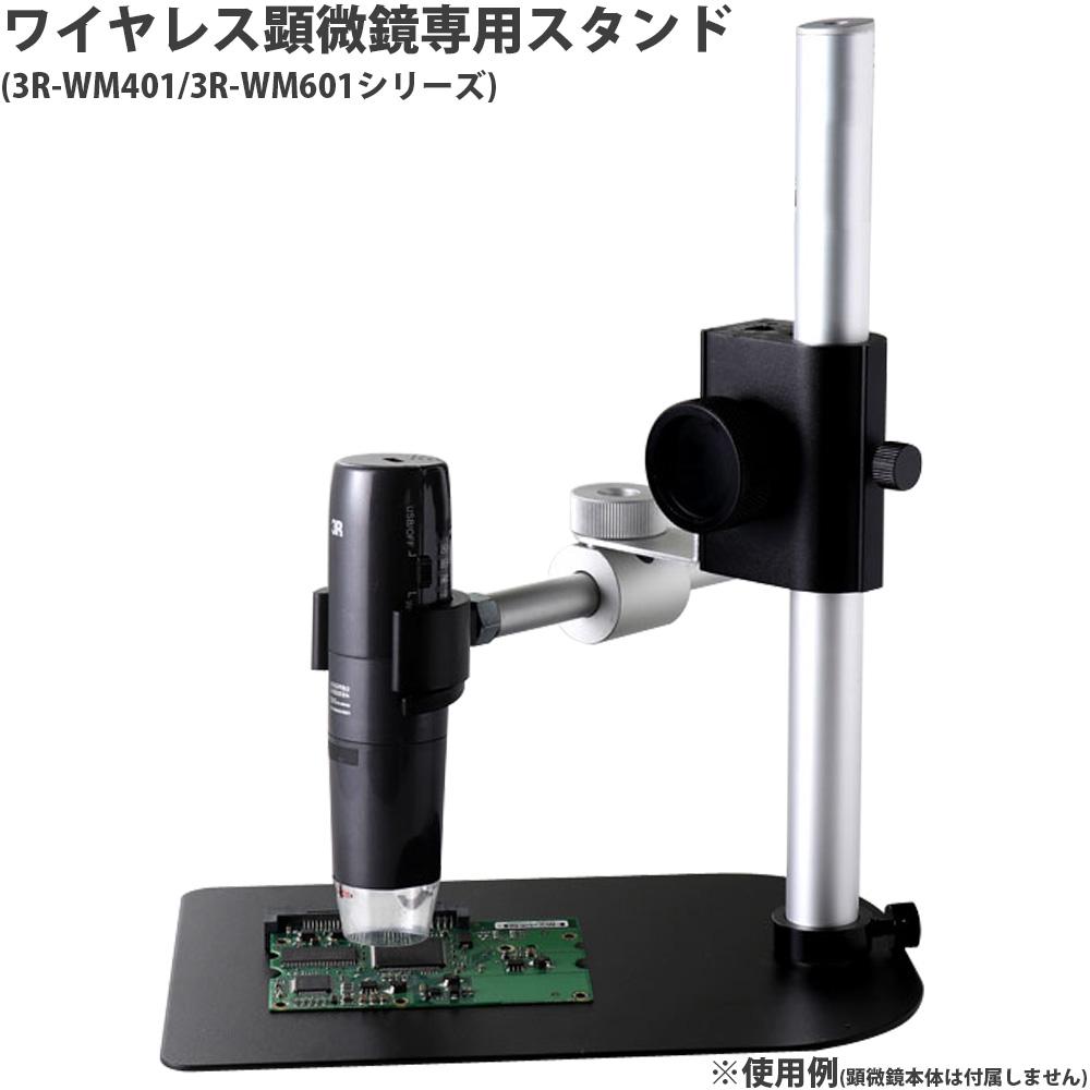 【20日限定クーポン配布中】ワイヤレス顕微鏡専用スタンド 3R-WM401PCST 3R