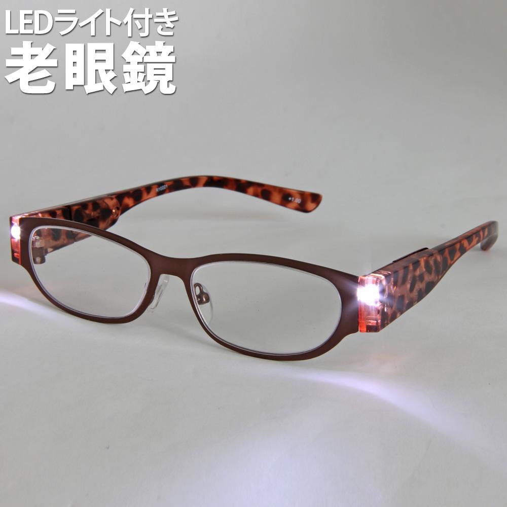 定形外可 ライト付 老眼鏡 リーディンググラス シニアグラス スタイリッシュ 交換無料 LED 有名な 軽量 ブラウン ライト付き