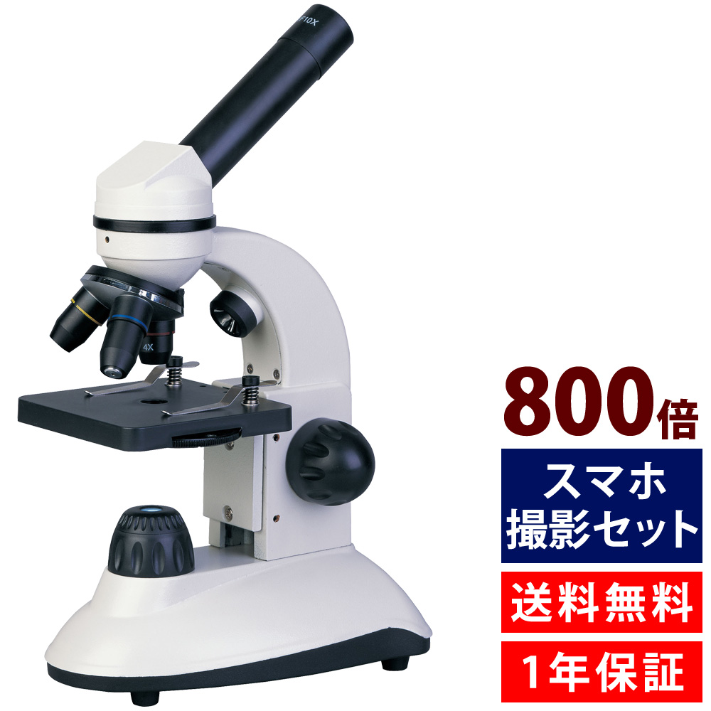 顕微鏡セット 子供 40倍-800倍 小学生 スマホ撮影セット 小学生 学習 2WAY マイクロスコープ 夏休み 自由研究 生物顕微鏡 10歳以上 クリスマスプレゼント