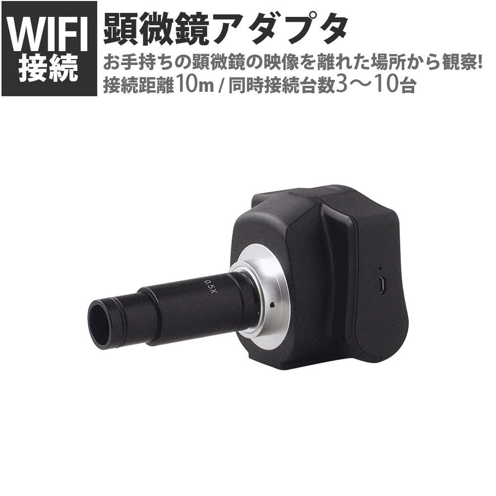 WIFI接続 顕微鏡アダプタ 顕微鏡 スマホ 小学生 子供 デジタル カメラ 検査 観察 3R-WDKMC02 学習 顕微鏡で見るミクロの世界 研究 おすすめ