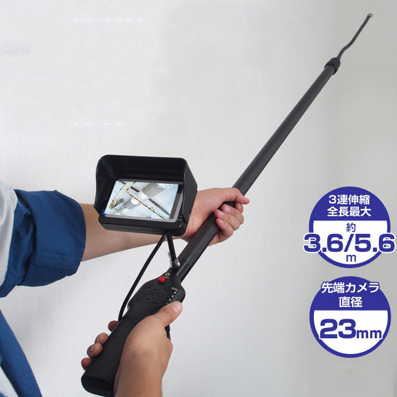 高所点検カメラ 3.6m 点検 高所作業 高い 工事用カメラ 防水カメラ 配管 つまり 3R-FXS09 おすすめ