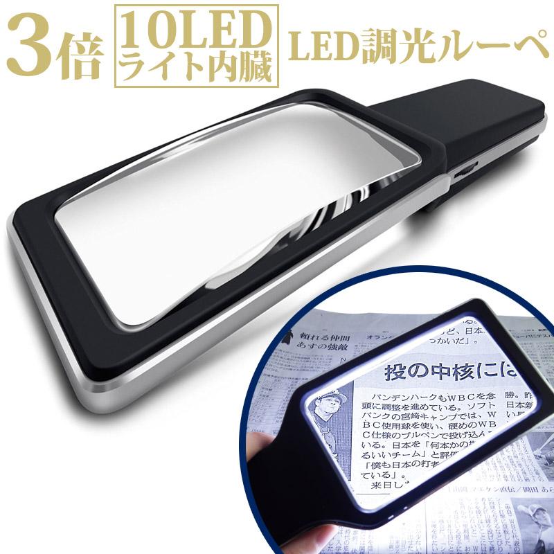 ルーペ ライト付き LEDライト付 拡大鏡 虫メガネ 虫眼鏡 虫めがね 拡大 LED調光ルーペ 3倍 2020 新作 共栄プラスチック 検査 秀逸 観察 検品 LDL-2500 LEDライト付き