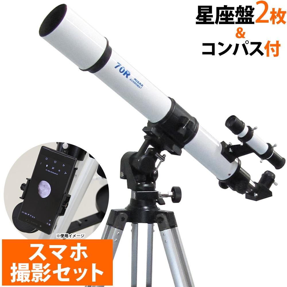 【お買い物マラソン クーポン配布中】天体望遠鏡 スマホ撮影セット スマホアダプター 子供 初心者 MT-70R-S 35倍-154倍 70mm 小学生 屈折式
