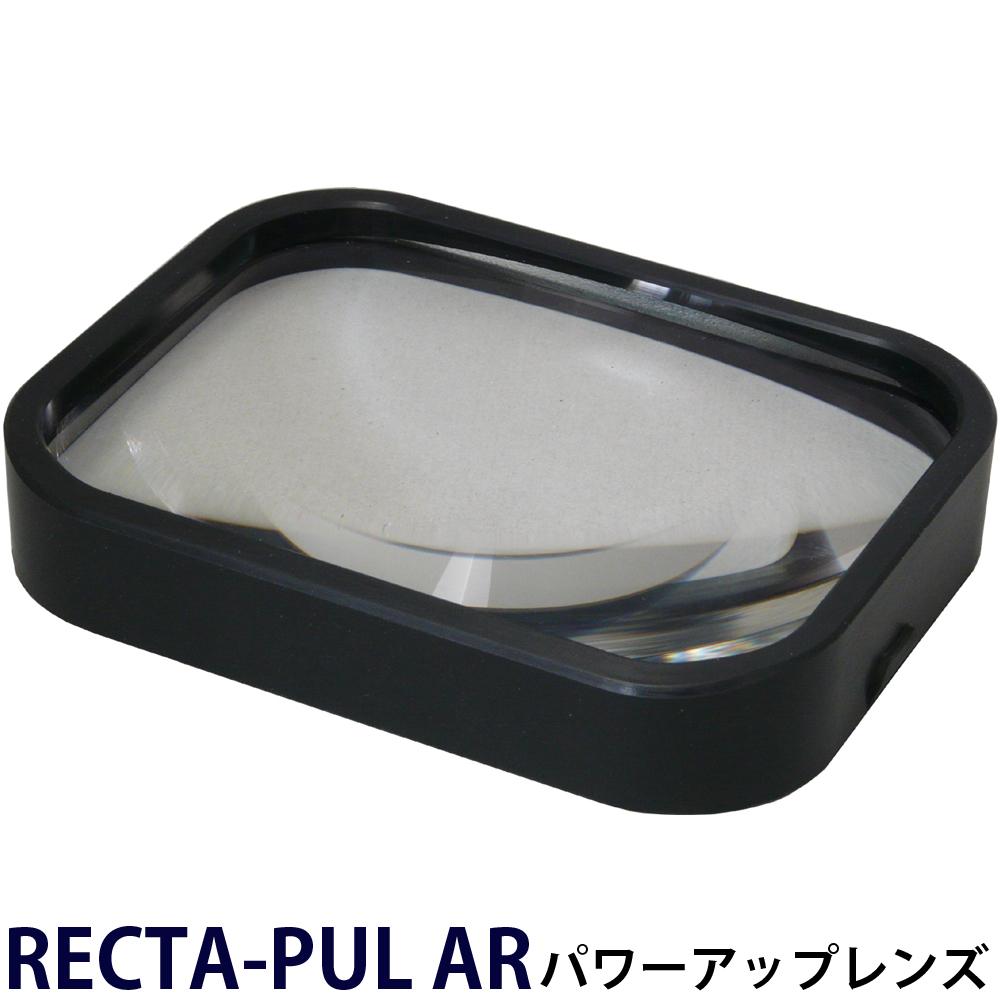 O-Light3用 パワーアップ・レンズ オーライト RECTA-PUL AR オプションパーツ 交換レンズ オーツカ光学 照明拡大鏡 2X 3.5X(2倍 3.5倍)対応 反射防止