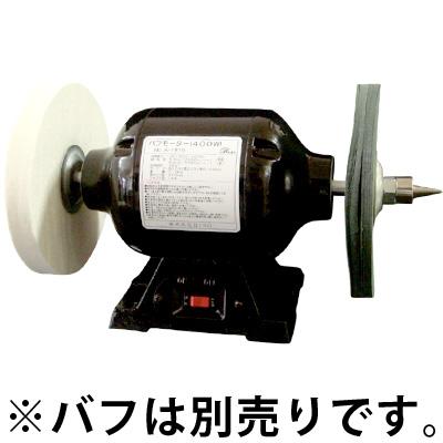 バフモーター400W A-1815 集塵機 研磨 工具 掃除用品 DIY 用具 ネイル 金属加工 研磨 彫金 指輪 宝飾 時計修理 おすすめ 電動 工具