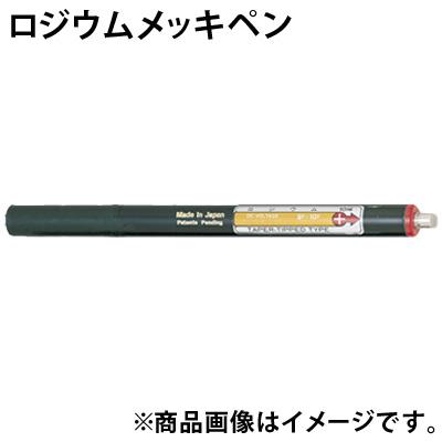 ロジウム メッキペン F20437 ボニック めっき プロメックス DIY クラフト 塗料 工具