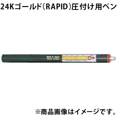 24Kゴールド[RAPID ] 圧付け用ペン F20440 ボニック めっき F20440 プロメックス プロメックス DIY クラフト クラフト 塗料 工具, ツキダテチョウ:f9792c7d --- sunward.msk.ru