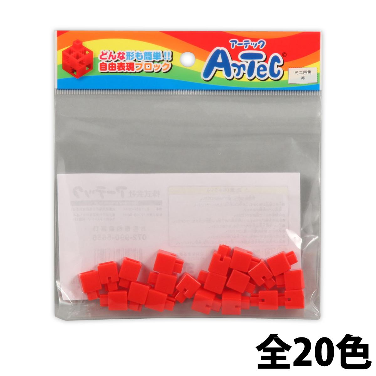 【メール便可】 キッズ 子供 ジュニア 日本製 おもちゃ 学習 アーテックブロック ブロック パズル カラーブロック 知育玩具 3歳 4歳 5歳 6歳 教育 Artecブロック  アーテックブロック部品 アーテックブロック ミニ四角単品 20pcsセット ブロック おもちゃ 日本製 カラーブロック ゲーム 玩具 レゴ・レゴブロックのように遊べます 室内