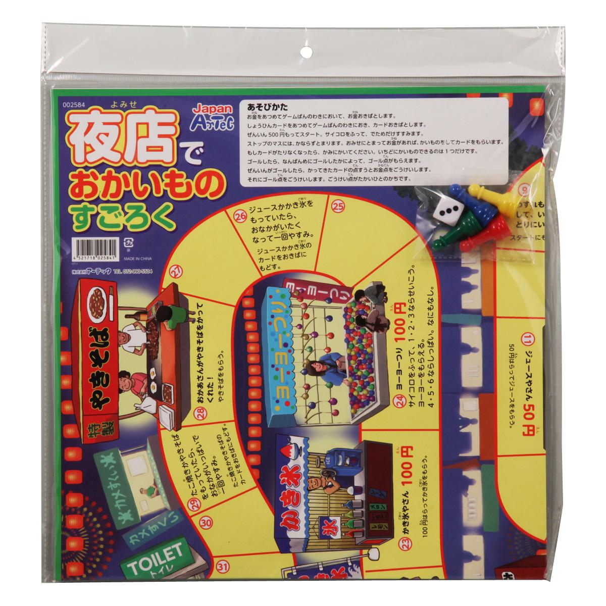 メール便送料無料 人生ゲーム 高価値 学習教材 楽しく遊んでお買い物の練習 すごろく 幼児 子供 ボードゲーム 夜店でおかいものすごろく さんすう カードゲーム ゲーム カード おけいこ 小学生 正月 知育玩具 室内 おもちゃ 35%OFF