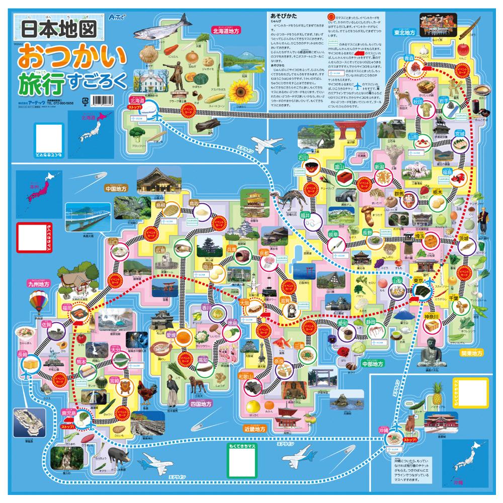 メール便可 日本全国をまわって名物を手に入れよう 楽しく遊びながら日本について学べるすごろくゲーム すごろく 幼児 70%OFFアウトレット 子供 日本地図 おつかい旅行 正月 ボードゲーム カード ゲーム 室内 社会 祝日 小学生 知育玩具 お年玉 都道府県 カードゲーム 中学受験 覚える おもちゃ 地名
