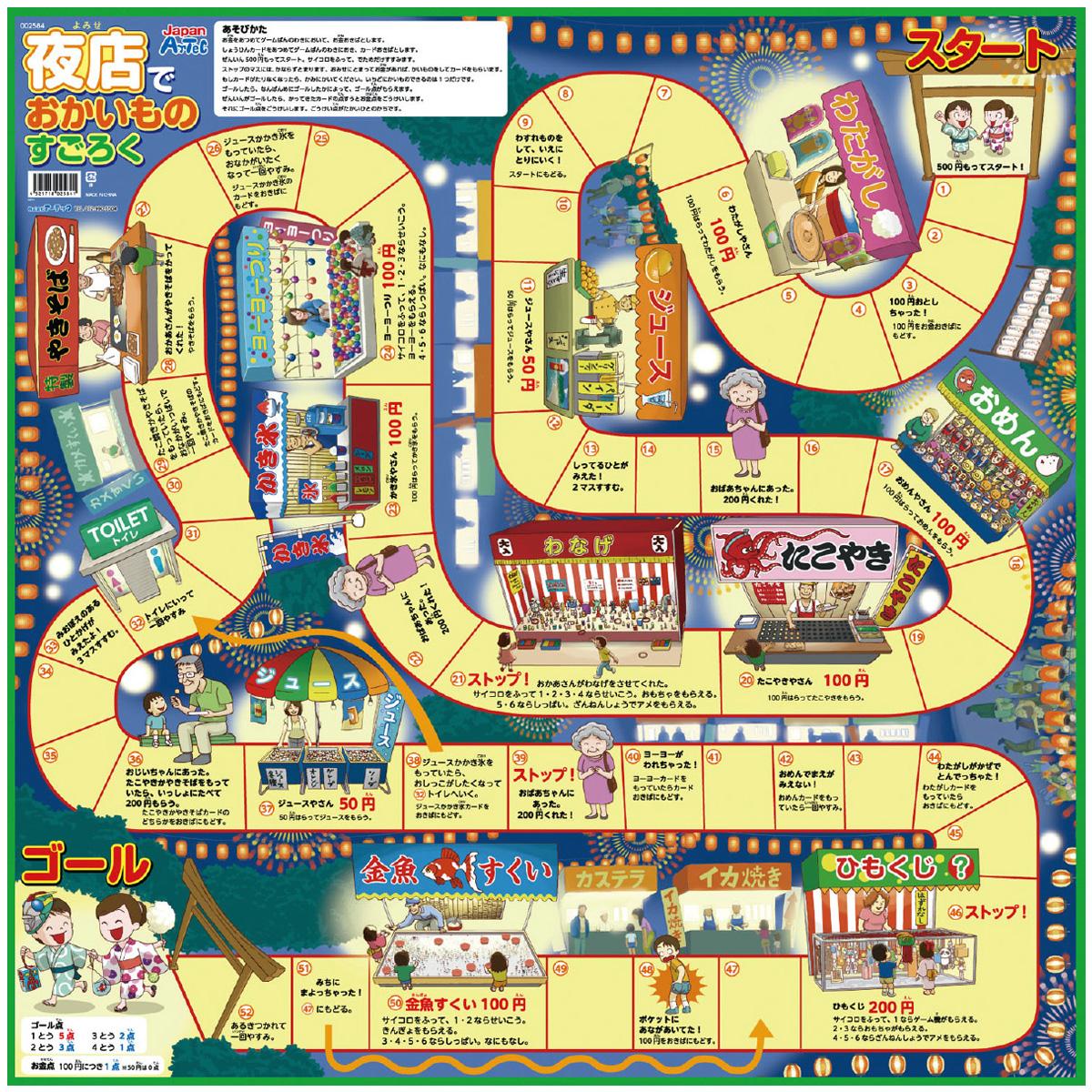 選択 メール便送料無料 知育玩具 キッズ 子供 小学生 ゲーム ギフト おもちゃ 室内 3点セット カードゲーム すごろく カード 幼児 ボードゲーム